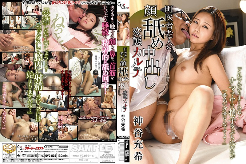[GVG-823] The Town Doctor And His Face-Licking Perverted Creampie Medical Records Mitsuki Kamiya