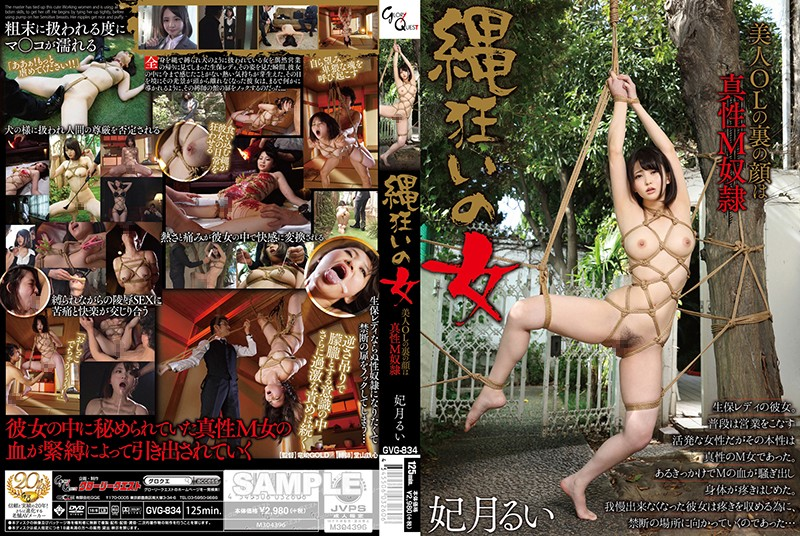 GVG-834 jav videos Woman Addicted To Rope. Rui Hizuki