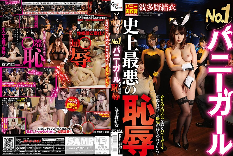GVG-872 The No.1 Bunny Girl, Subjected To The Most Humiliating Shame Yui Hatano
