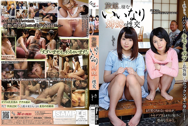 GVG-924 I Had Sex With These Obedient Sisters At The Inn Shizuku Seinno Mii Kurii