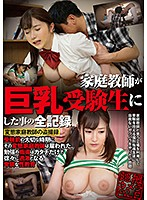 A Full Video Record Of Everything This Private Tutor Did To His Big Tits S*****t Tsugumi Morimoto Download