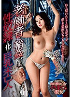 [GVH-026] This Big TIts Widow Got G*******g Fucked By These Geriatric Workers Maria Nagai