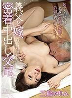 A Father In Law And Daughter In Law, In Hard And Tight Creampie Sex Karen Mifune Download