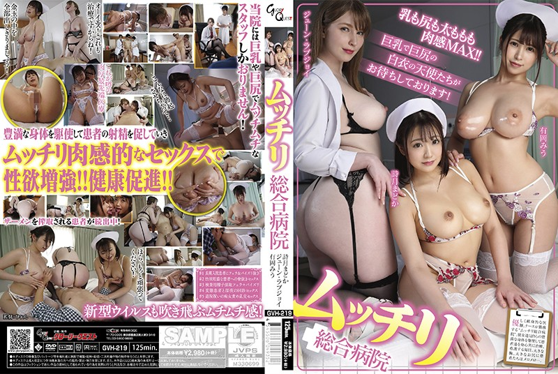 GVH-219 asian porn Plump General Hospital Madoka Shizuki / June Lovejoy / Miu Arioka