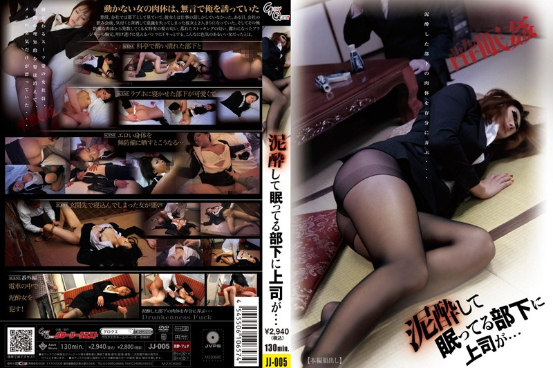 JJ-005 jav download Her Boss Noticed She Was Dead Drunk And Then…