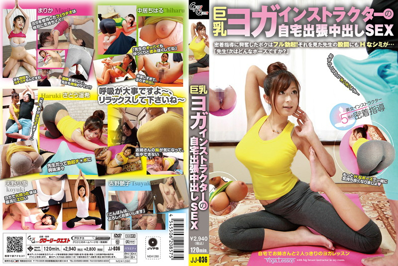 JJ-036 javhd.com Busty Yoga Instructor's Home Visit Creampie SEX