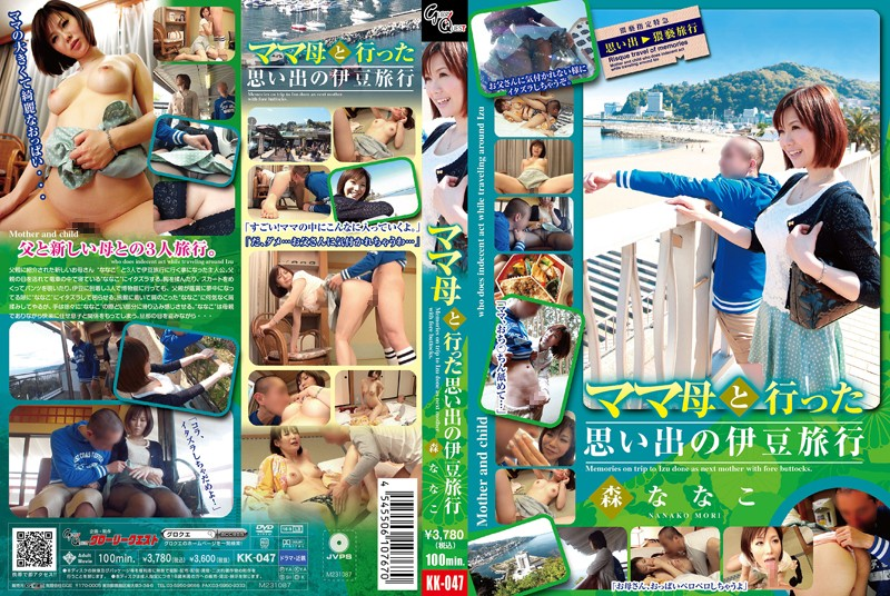 KK-047 Trip To Izu With My Father And My New Stepmom Nanako Mori