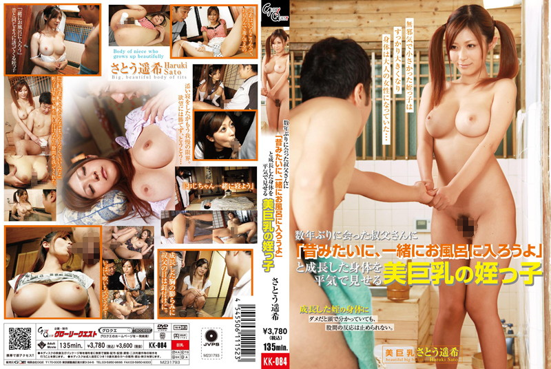 KK-084 jav hd porn Haruki Sato The Big Tits Niece Who Shows Of Her Grown Body To Her Uncle When They Meet Again After A Few Years