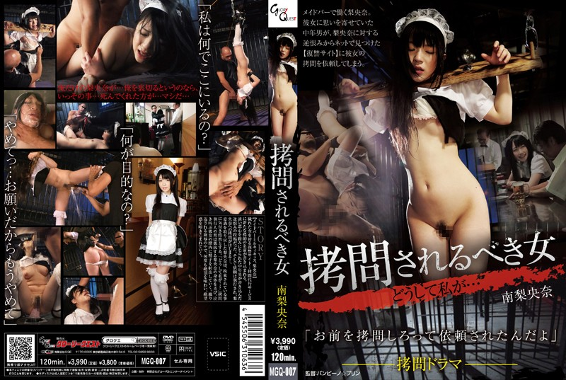 MGQ-007 A Girl Who Has To Be Tortured Riona Minami