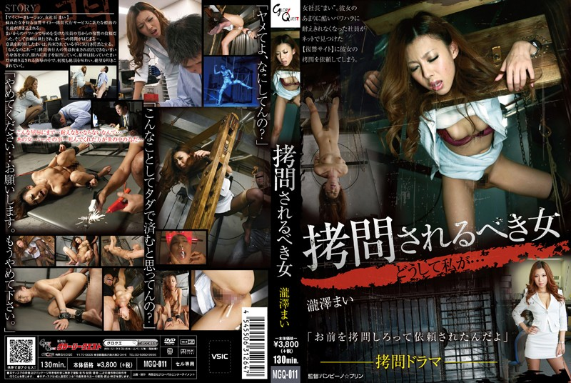 MGQ-011 The Girl Who Must Be Tortured: Mai Takizawa