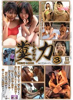 Shit Force 3 Emuko Mazo - Emuko Maso Download