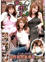 Shemale Jam 9 Hime Tsukino's Directorial Debut Special Download