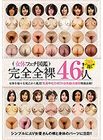 Fully Nude Female Body Fetish Pictorial 46 Ladies Download