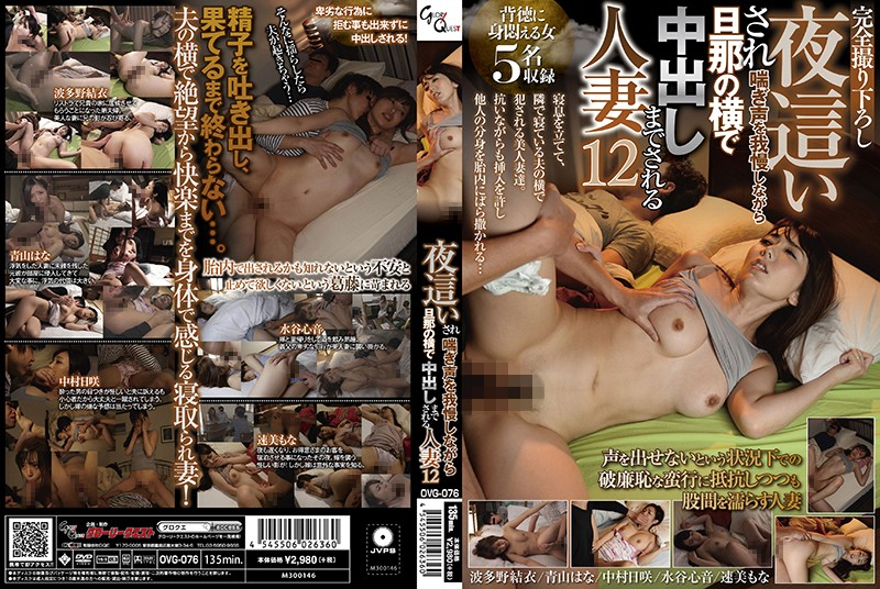 OVG-076 A Married Woman Is Paid A Night Visit And Creampied Right Beside Her Husband As She Tries To Keep Quiet 12