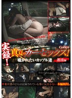 Authentic Account! Midsummer Car Sex! The Couples You'll Want To Spy On - Shonan Edition Download