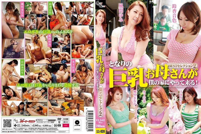 QQ-039 jav teen The Big Titted Milf From Next Door is Coming Over! BEST Selection 2