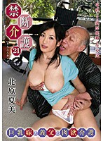 SCD-21 - Japanese Adult Movies - R18.com