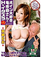 Breast Loving Old Man Kameichi's Fucks for Yucks 下載