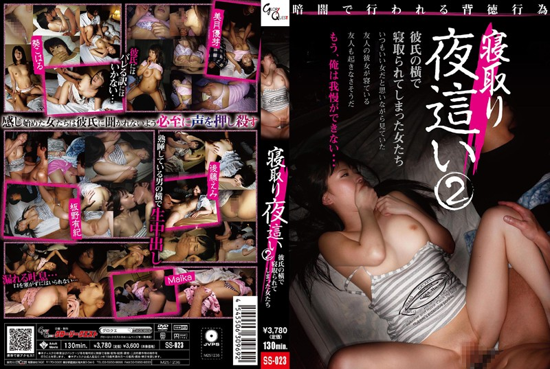 SS-023 hot jav Fucking His Wife While He Sleeps Next to Us 2 Girls Fucked While Their Boyfriends Sleep Next to Them