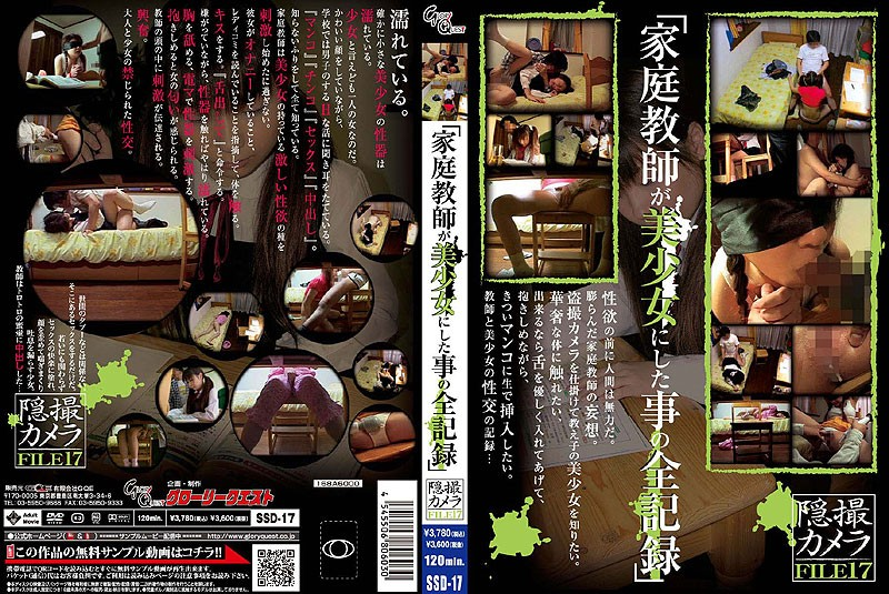 """SSD-17   """" Record of What a Private Tutor did to a Beautiful Girl"""" Hidden Cam File 17"""