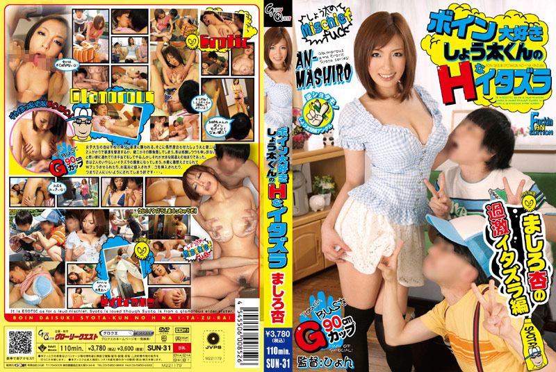 SUN-31 asian porn Breast-loving Shota-kun's Lewd Prank An Mashiro