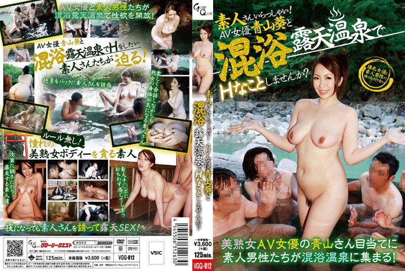 VGQ-012 hot jav Aoi Aoyama Wellcome Amateurs! How About Doing Something Dirty With AV Actress Aoi Aoyama In An Open-Air Hot
