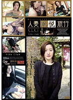 Married Woman's Embarrassing Trip 4 Download