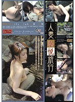 Married Woman's Embarrassing Trip 18 Download