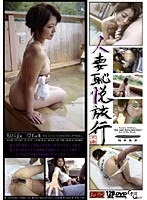 Married Woman's Embarrassing Trip 24 下載