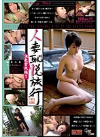 Married Woman's Embarrassing Trip 32 - Breaking In Training Love Slave Edition 7 - Download