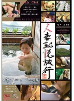 Married Woman's Embarrassing Trip 34 下載