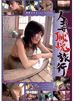 Married Woman's Embarrassing Trip 37 下載