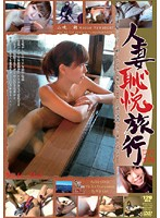 Married Woman's Embarrassing Trip 38 下載