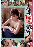 Married Woman's Embarrassing Trip 40 Download