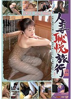 Married Woman's Embarrassing Trip 51 Download