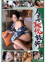 Married Woman's Embarrassing Trip 60 Download