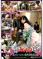 Married Woman's Embarrassing Trip 65 Download