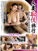 Married Woman's Embarrassing Trip - Married Woman With Big Tits - Dubious Set Up Edition Kiyomi Nagase 下載