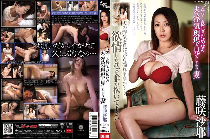 XKK-011 What's Wrong With Me? Wife Sees Her Husbands Infidelity Saya Fujisaki - Saya Fujisaki, Married Woman, Featured Actress, Adultery, 69