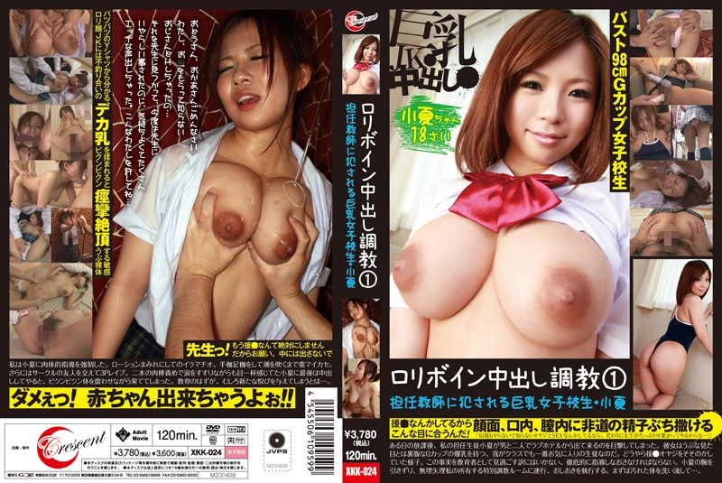 XKK-024 Creampie Training for Big Titty Lolitas 1