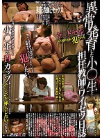 Unusual Grown S********l & Her Teacher's Filthy Diary Download
