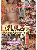 A Big Tits Bath 2 G Cup Titties Or Bigger 20 Ladies/240 Minutes Download