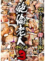 Insatiable Old Person Special 3 Download