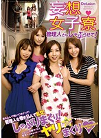 Wild Women's Dorm - Gobbling The Dorm Manager's Cock! Download
