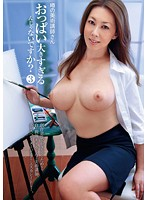 Fabled Arts Teacher: Are My Titties Too Big? 3 下載