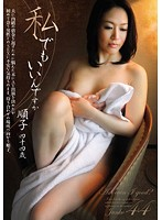 Are You Sure I Can Take Your Cherry Boy Virginity ? Junko 44 Years Old Download