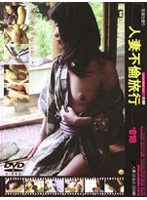 Total coverage caught on tape. Married woman's adultery trip #018 下載