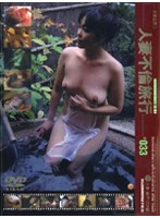 Total coverage caught on tape. Married woman's adultery trip #033 Download