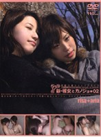 New Girl and her Girlfriend 02 下載