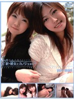 New Girl and her Girlfriend 07 Download